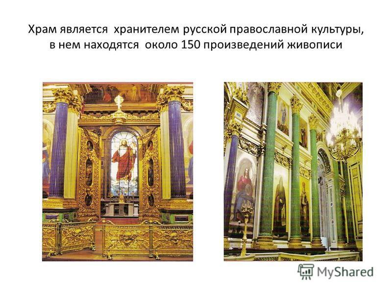 Храм является хранителем русской православной культуры, в нем находятся около 150 произведений живописи