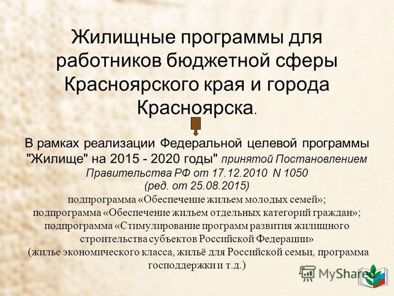 Жилищные программы для работников бюджетной сферы Красноярского края и города Красноярска. В рамках реализации Федеральной целевой программы
