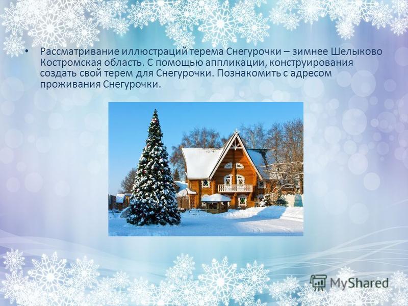знакомство костромская область бесплатно