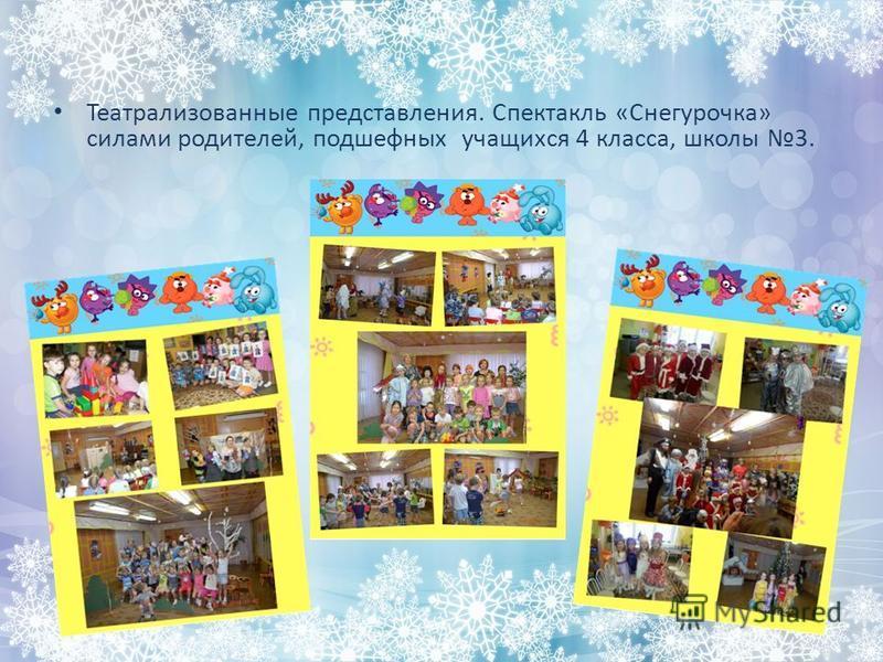 Театрализованные представления. Спектакль «Снегурочка» силами родителей, подшефных учащихся 4 класса, школы 3.