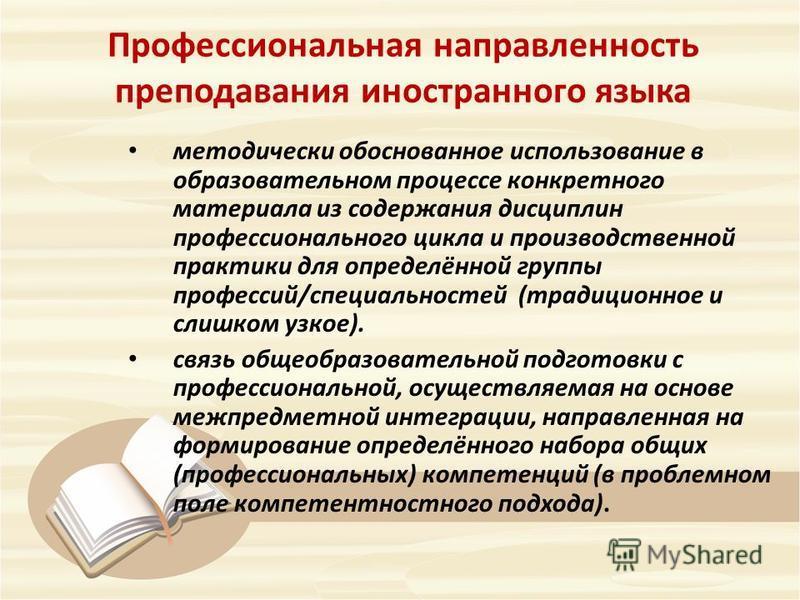 Профессиональная направленность преподавания иностранного языка методически обоснованное использование в образовательном процессе конкретного материала из содержания дисциплин профессионального цикла и производственной практики для определённой групп