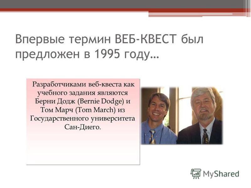 Впервые термин ВЕБ-КВЕСТ был предложен в 1995 году…