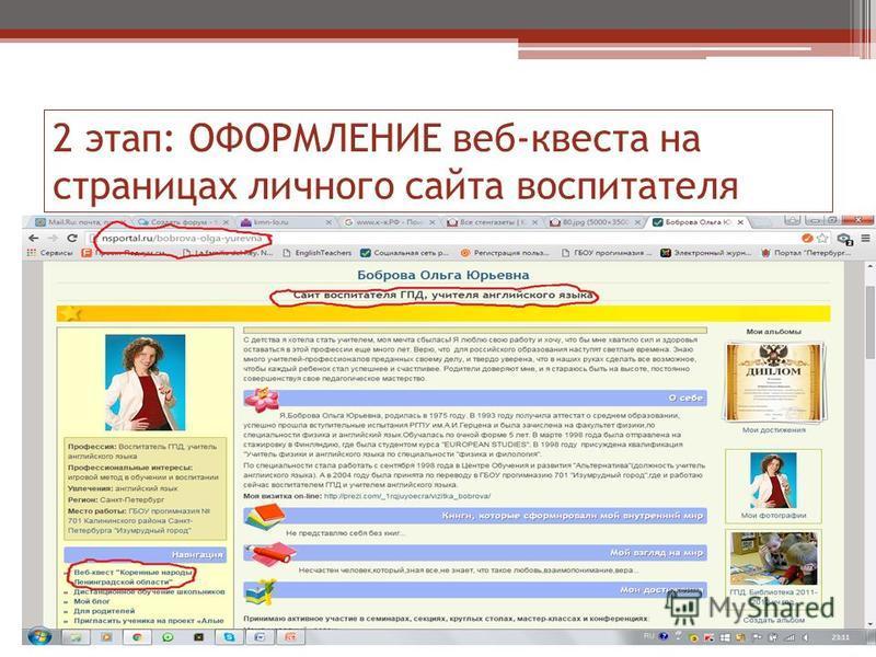 2 этап: ОФОРМЛЕНИЕ веб-квеста на страницах личного сайта воспитателя