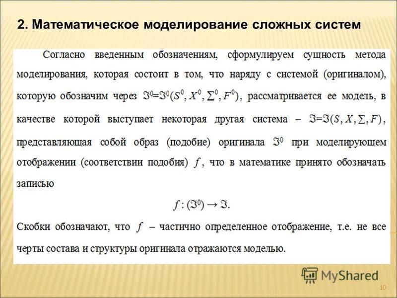 10 2. Математическое моделирование сложных систем