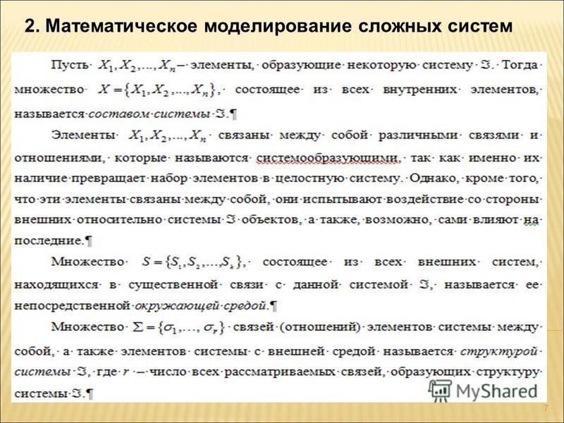 7 2. Математическое моделирование сложных систем
