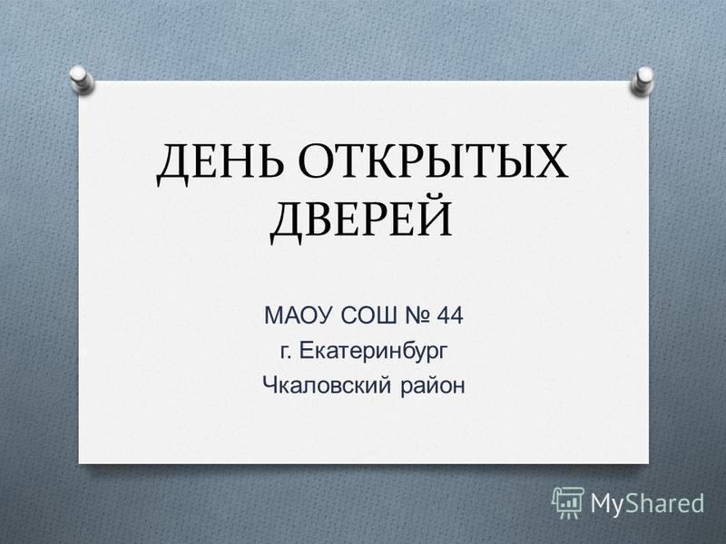 ДЕНЬ ОТКРЫТЫХ ДВЕРЕЙ МАОУ СОШ 44 г. Екатеринбург Чкаловский район