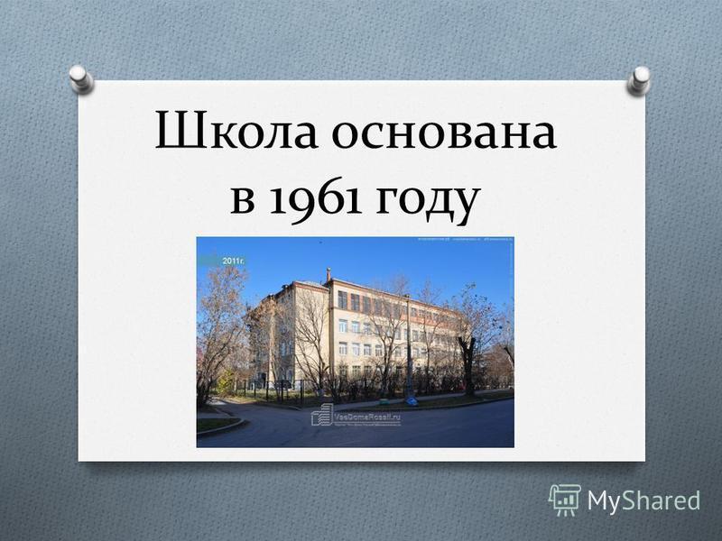 Школа основана в 1961 году