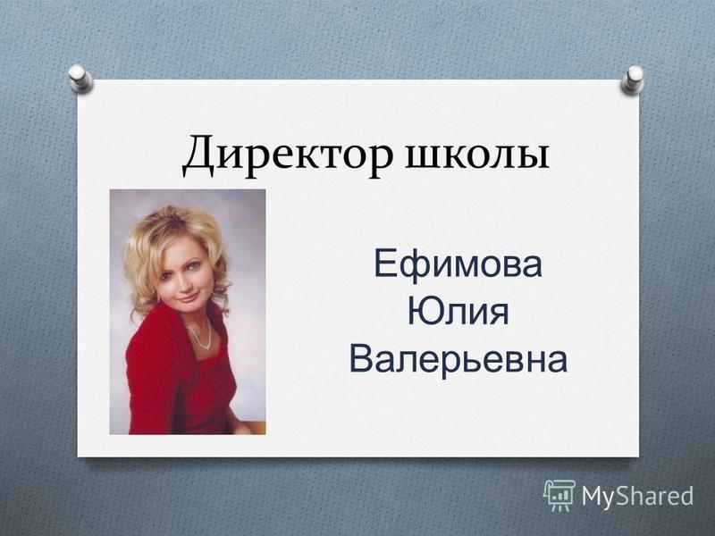Директор школы Ефимова Юлия Валерьевна