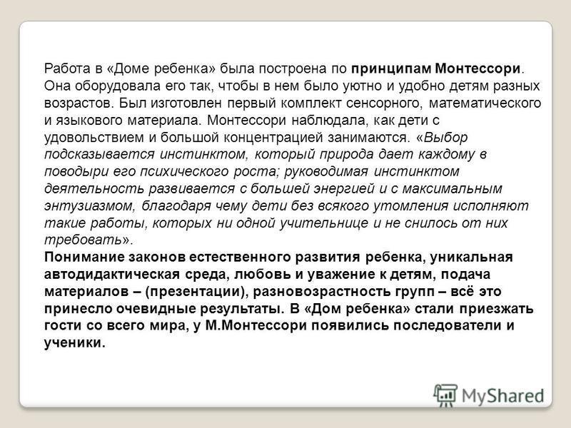 В 1901 г. Мария Монтессори поступает на философский факультет Римского университета. Еще она занимается экспериментальной психологией и педагогической антропологией. Становится заведующей кафедрой антропологии, пишет книгу «Психологическая антрополог