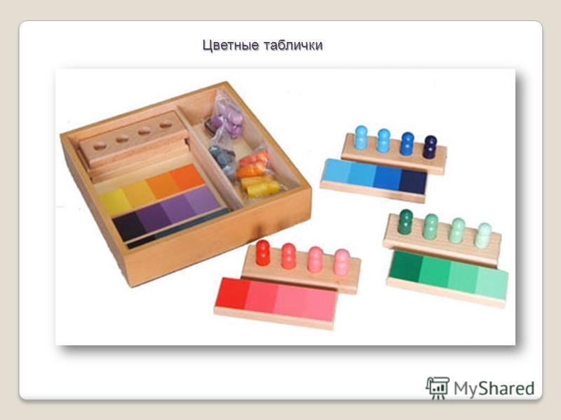 Цветные таблички Возраст от 3 лет. Ящик с 9 отделениями, в каждом из которых находятся по 7 табличек от темного до светлого оттенков следующих цветов: красный, оранжевый, синий, желтый, серый, коричневый, розовый, зеленый, фиолетовый. Ребенок учится