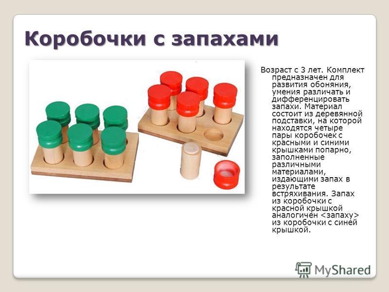 Вкусовые бутылочки Возраст с 3 лет. Комплект предназначен для развития вкусовых рецепторов, умения различать и дифференцировать четыре основных вкуса. Материал состоит из деревянной подставки, на которой находятся четыре пары бутылочек с красными и с