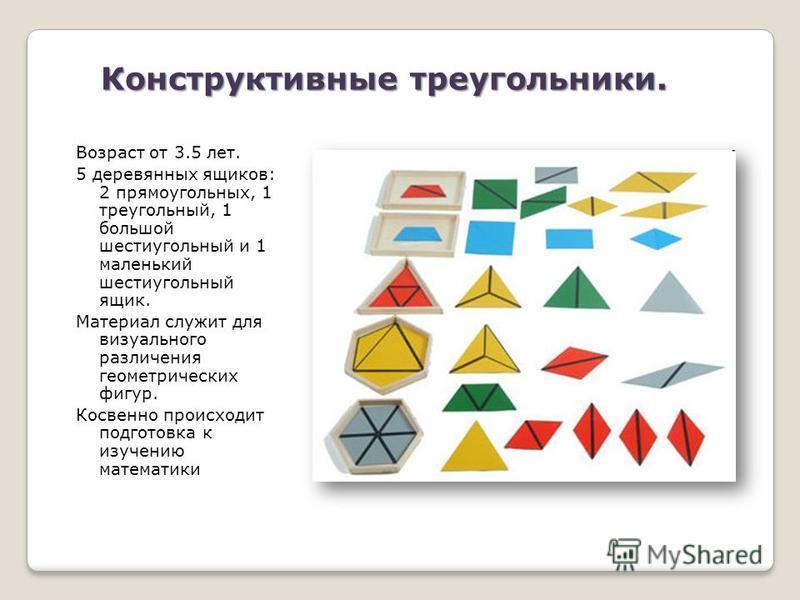 Голубые треугольники С голубыми треугольниками приобрести детские основы в области геометрии поверхности. Для каждого треугольника с 2 по крайней мере один равной длине каждой стороны могут создавать новые символы. В дополнение к различным типам треу