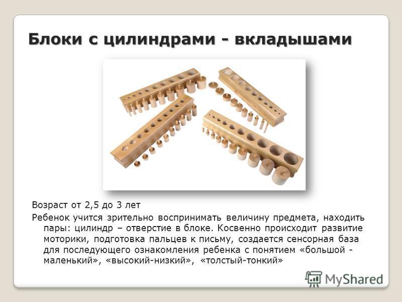 Геометрический комод Возраст от 3 лет. Деревянный комод с выдвижными подносами и рамками – вкладышами, с 32 вкладышами. Ребенок учится различать геометрические формы и размеры. Происходит развитие зрительного восприятия. Ребенок составляет пары одина