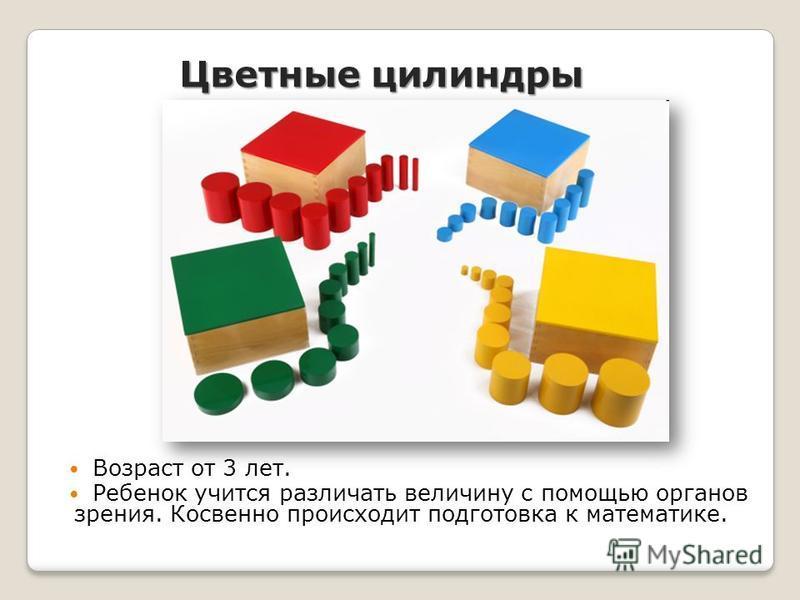 Геометрические пазлы: треугольник, квадрат и два круга