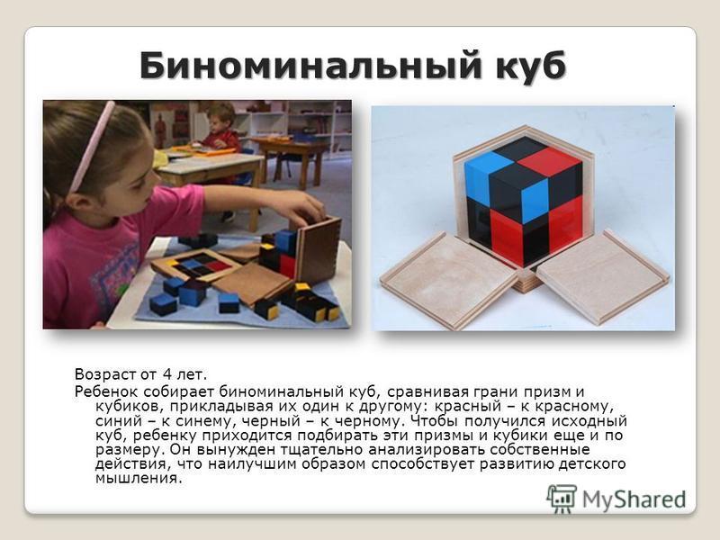 Шкафчик с карточками Возраст от 3 лет. Деревянный шкафчик с 6 отделениями и карточками – проекциями ( по 3 карточки для каждой фигуры) Ребенок учится соотносить форму и размер фигуры – вкладыша и изображения на карте