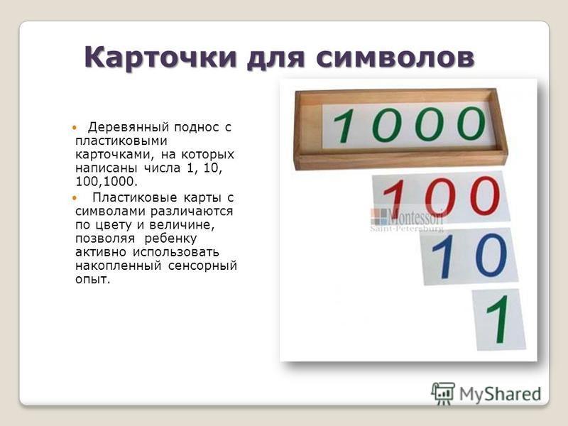 Веретена Материал: два ящика, каждый разделен на пять отделений. На задней стенке ящиков написаны числа от 0 до 9. 45 палочек-веретен в отдельной коробке. Цель : прямая – знакомство с нулем. Совершенствование умения считать в пределах десяти и сопост