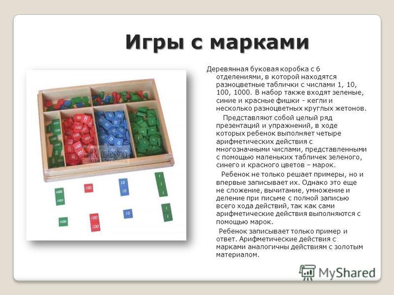 Карточки для символов Деревянный поднос с пластиковыми карточками, на которых написаны числа 1, 10, 100,1000. Пластиковые карты с символами различаются по цвету и величине, позволяя ребенку активно использовать накопленный сенсорный опыт.