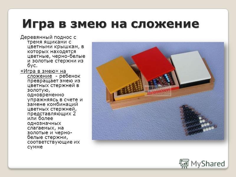Игры с марками Деревянная буковая коробка с 6 отделениями, в которой находятся разноцветные таблички с числами 1, 10, 100, 1000. В набор также входят зеленые, синие и красные фишки - кегли и несколько разноцветных круглых жетонов. Представляют собой
