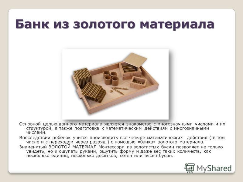 Доски Сегана Комплект состоит из 2 коробок с крышками, в которых находятся 4 доски и таблички с числами. Также включены: 2 коробочки со стержнями и бусинками и подставка под бусинки. Доска Сегена 1 служит для запоминания чисел от 11 до 19, умения сос
