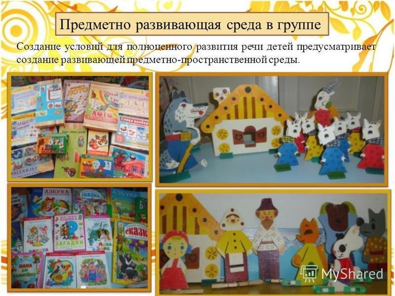 Предметно развивающая среда в группе Создание условий для полноценного развития речи детей предусматривает создание развивающей предметно-пространственной среды.