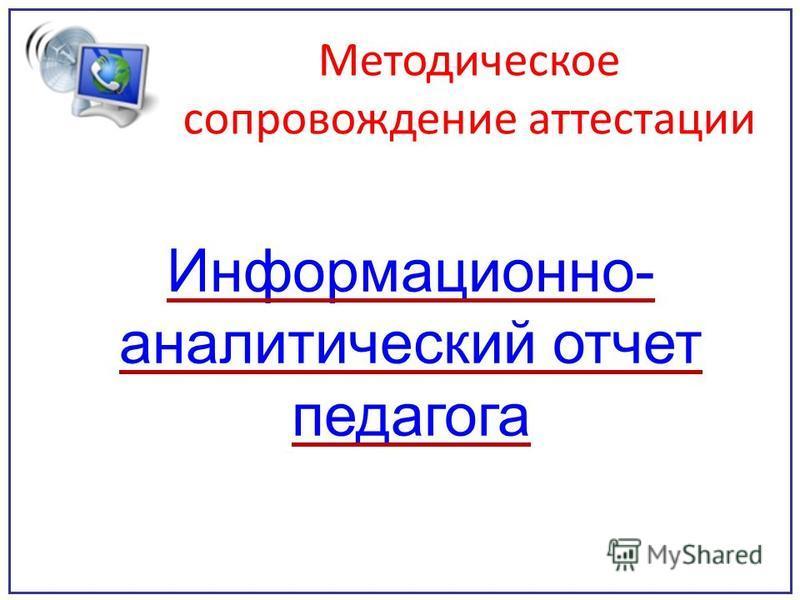 Информационно- аналитический отчет педагога Методическое сопровождение аттестации