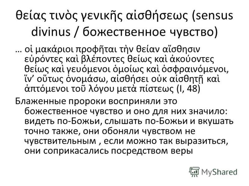 θείας τινς γενικς ασθήσεως (sensus divinus / божественное чувство) … ο μακάριοι προφται τν θείαν ασθησιν ερόντες κα βλέποντες θείως κα κούοντες θείως κα γευόμενοι μοίως κα σφραινόμενοι, ν οτως νομάσω, ασθήσει οκ ασθητ κα πτόμενοι το λόγου μετ πίστεως