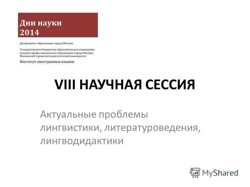 VIII НАУЧНАЯ СЕССИЯ Актуальные проблемы лингвистики, литературоведения, лингводидактики