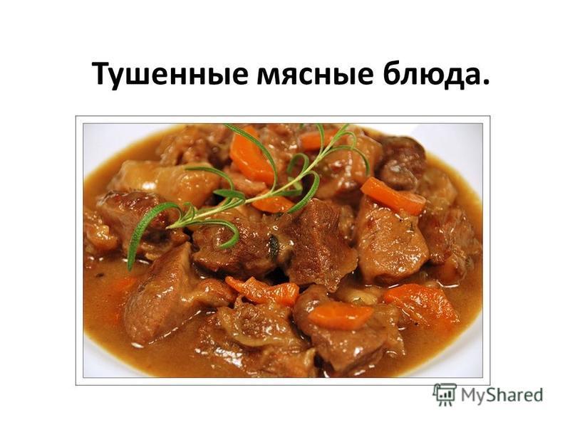 Тушенные мясные блюда.