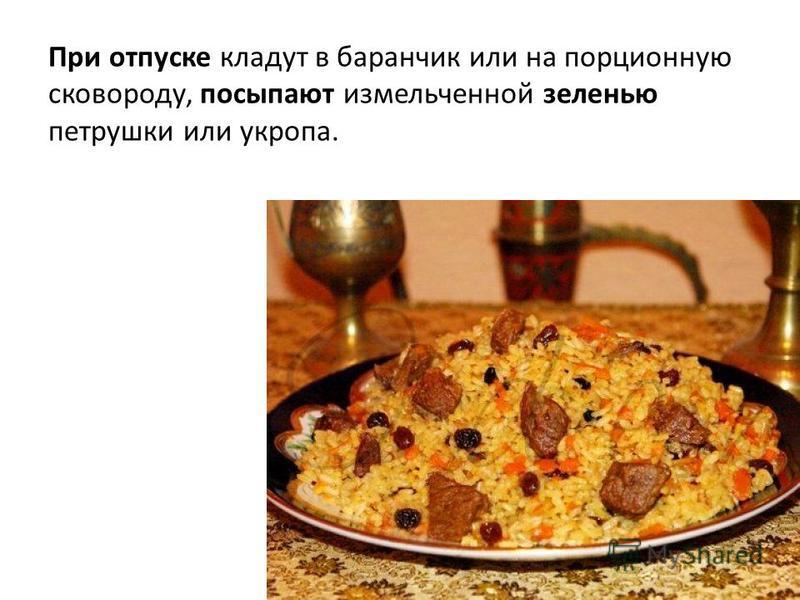 При отпуске кладут в баранчик или на порционную сковороду, посыпают измельченной зеленью петрушки или укропа.
