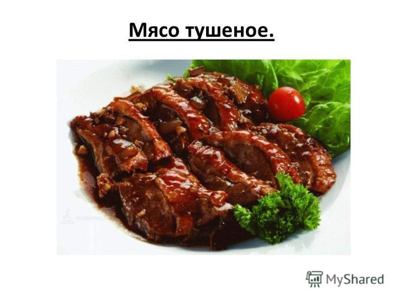 Мясо тушеное.