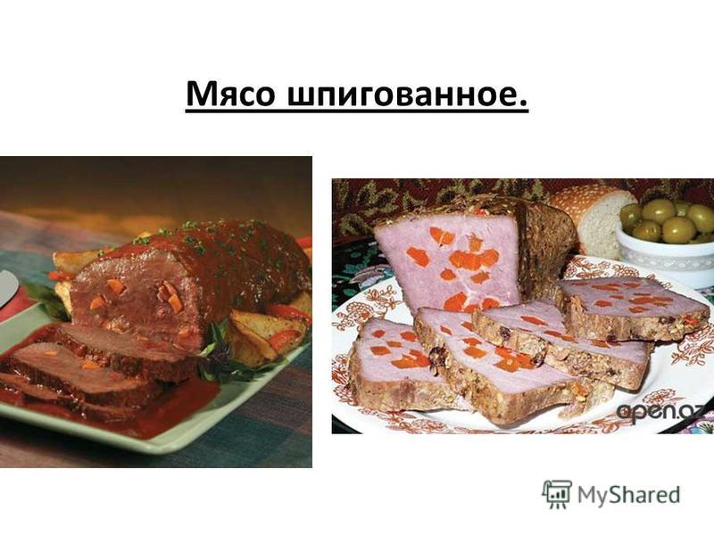 Мясо шпигованное.