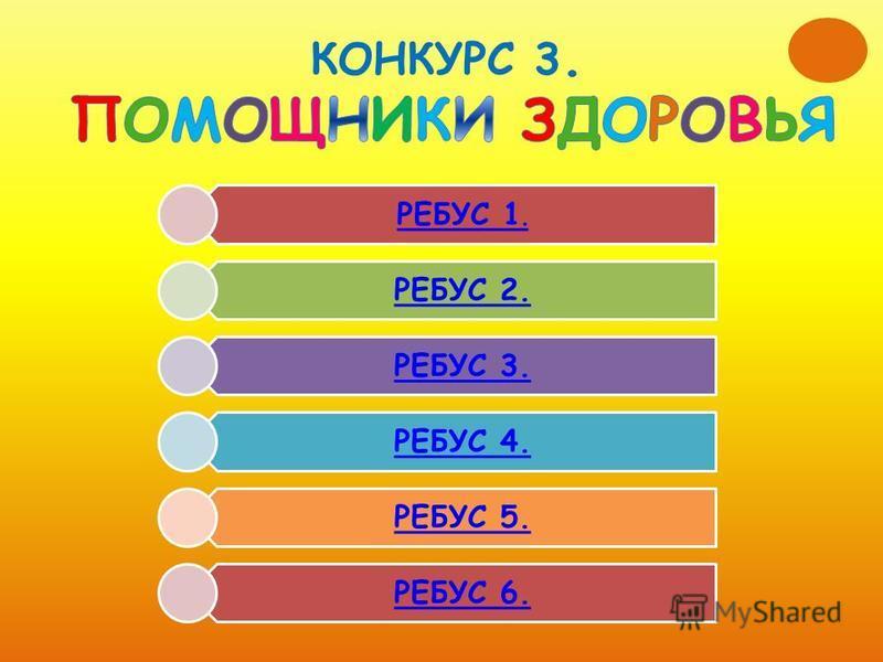 КОНКУРС 3. РЕБУС 1. РЕБУС 2. РЕБУС 3. РЕБУС 4. РЕБУС 5. РЕБУС 6.