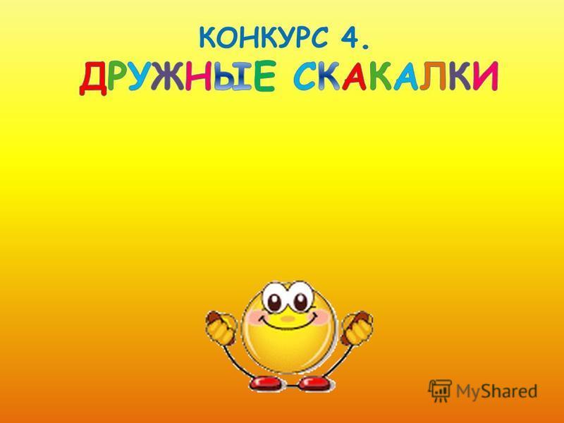 КОНКУРС 4.
