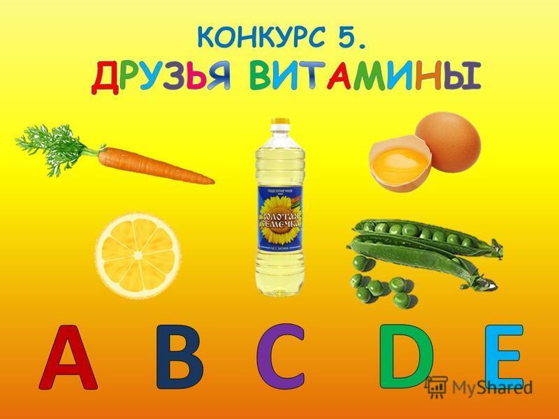 КОНКУРС 5.