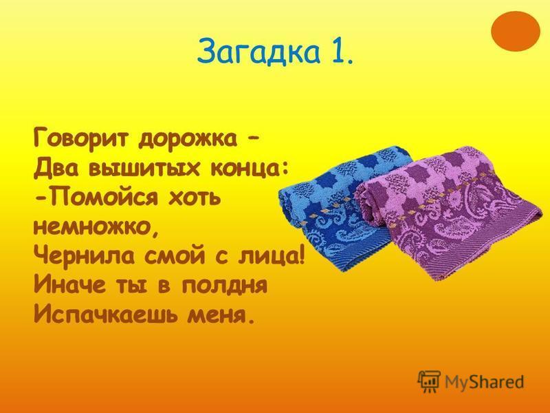 Загадка 1.