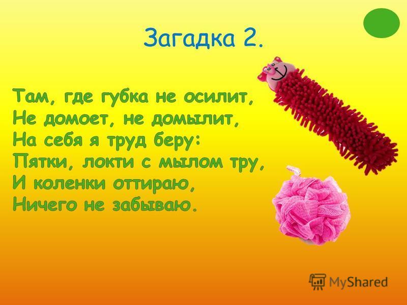 Загадка 2.