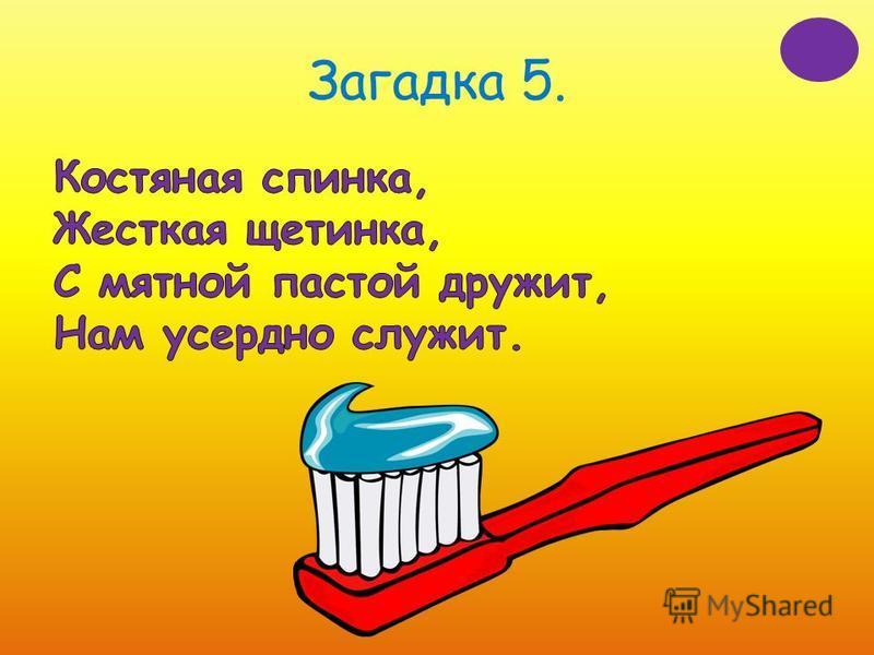 Загадка 5.