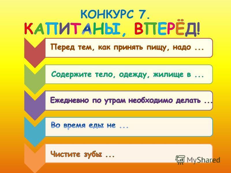 КОНКУРС 7.