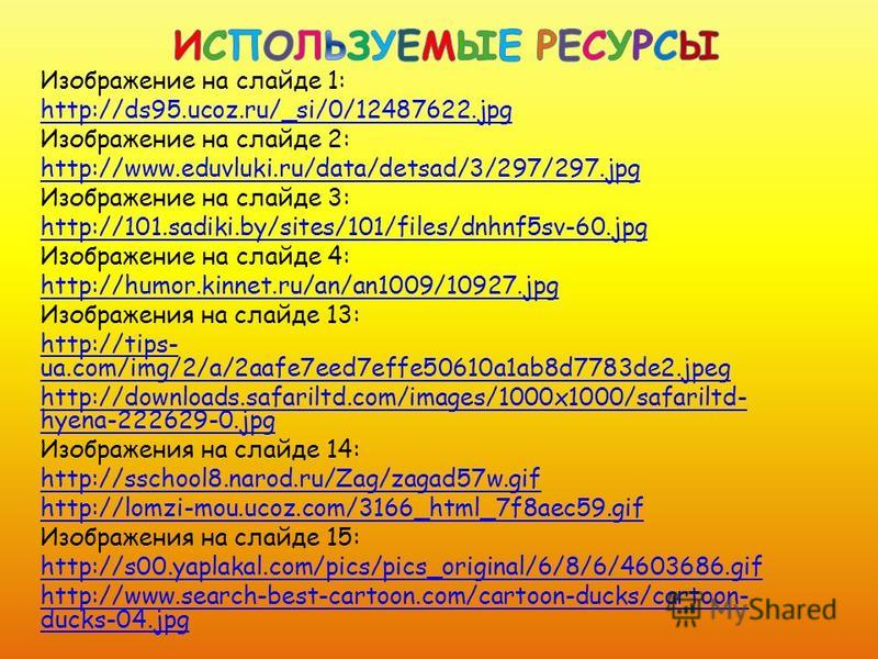 Изображение на слайде 1: http://ds95.ucoz.ru/_si/0/12487622. jpg Изображение на слайде 2: http://www.eduvluki.ru/data/detsad/3/297/297. jpg Изображение на слайде 3: http://101.sadiki.by/sites/101/files/dnhnf5sv-60. jpg Изображение на слайде 4: http:/