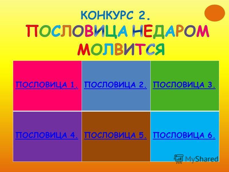КОНКУРС 2. ПОСЛОВИЦА 1. ПОСЛОВИЦА 2. ПОСЛОВИЦА 3. ПОСЛОВИЦА 4. ПОСЛОВИЦА 5. ПОСЛОВИЦА 6.