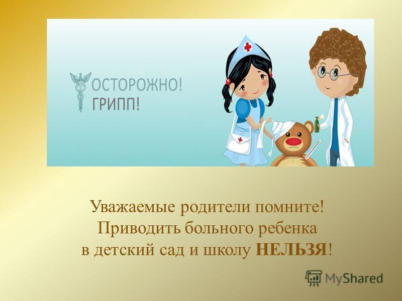 Уважаемые родители помните! Приводить больного ребенка в детский сад и школу НЕЛЬЗЯ!