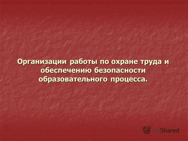 Организации работы по охране труда и обеспечению безопасности образовательного процесса.
