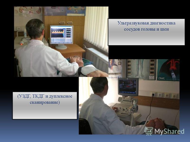 Ультразвуковая диагностика сосудов головы и шеи (УЗДГ, ТКДГ и дуплексное сканирование)
