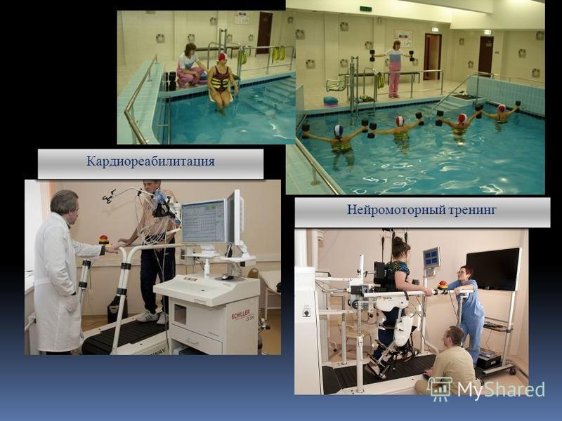 Нейромоторный тренинг Кардиореабилитация