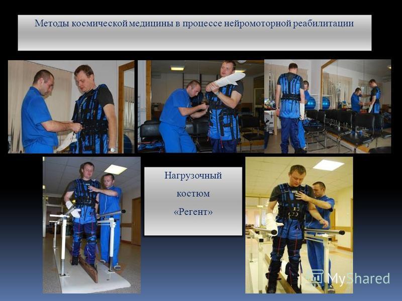 Методы космической медицины в процессе нейромоторной реабилитации Нагрузочный костюм «Регент»