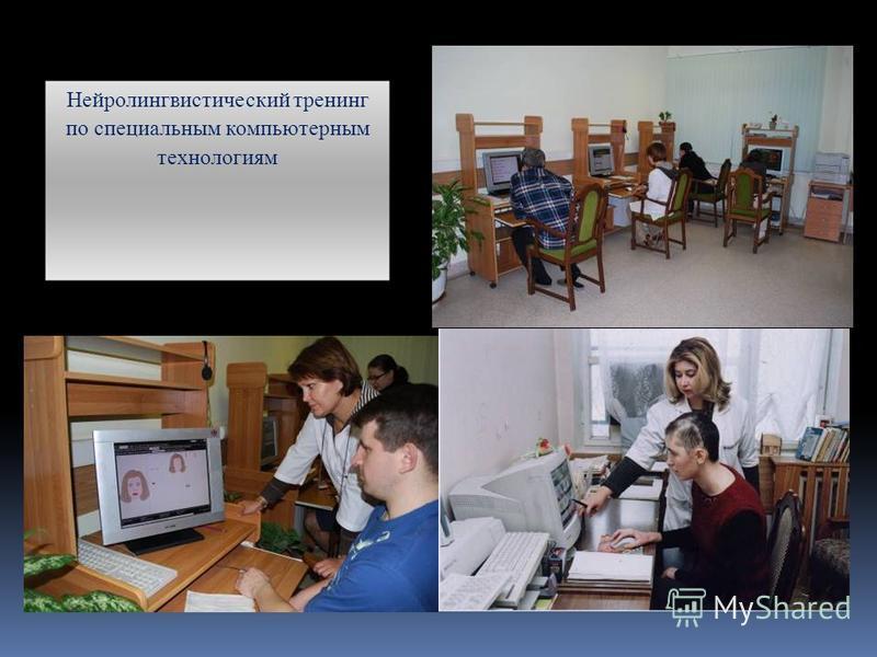 Нейролингвистический тренинг по специальным компьютерным технологиям