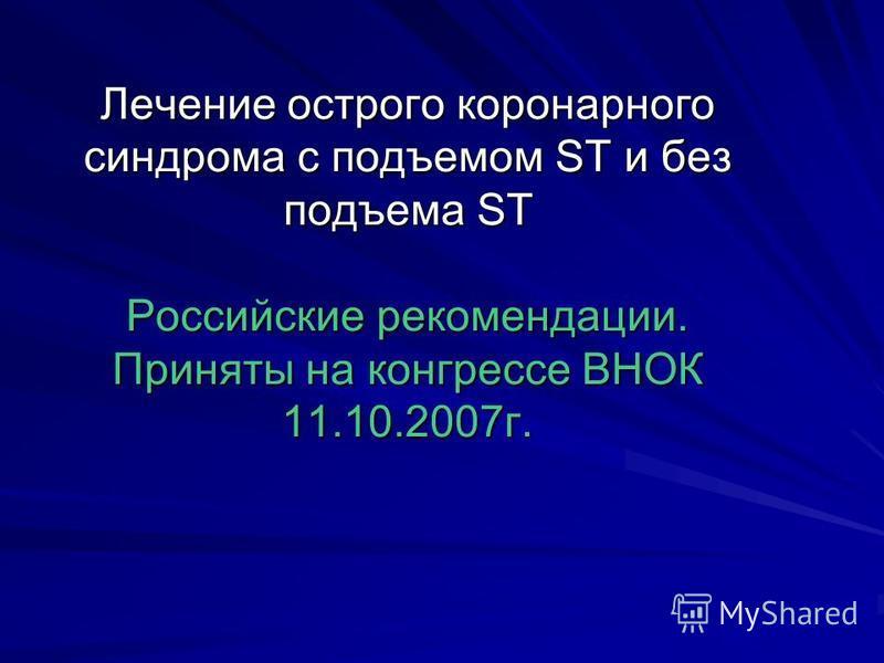 Лечение острого коронарного синдрома с подъемом ST и без подъема ST Российские рекомендации. Приняты на конгрессе ВНОК 11.10.2007 г.