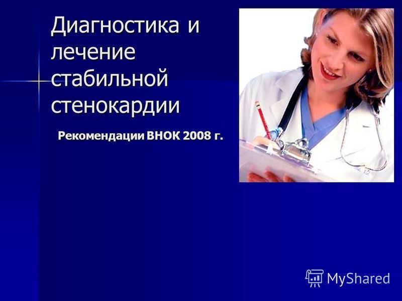 Диагностика и лечение стабильной стенокардии Рекомендации ВНОК 2008 г.