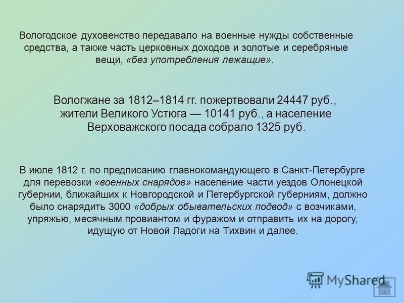 В июле 1812 г. по предписанию главнокомандующего в Санкт-Петербурге для перевозки «военных снарядов» население части уездов Олонецкой губернии, ближайших к Новгородской и Петербургской губерниям, должно было снарядить 3000 «добрых обывательских подво
