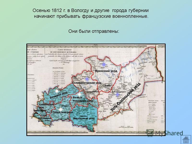 Осенью 1812 г. в Вологду и другие города губернии начинают прибывать французские военнопленные. Они были отправлены: